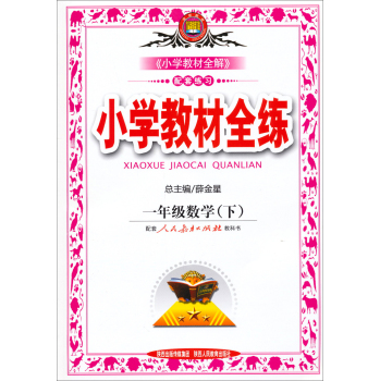 金星教育·小学教材全练:一年级数学(下)(人教版)(2014春·最新版)