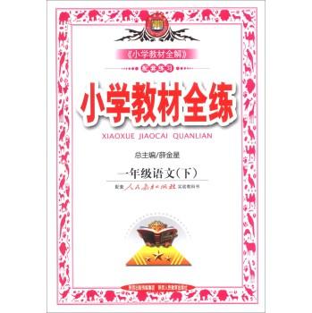 金星教育·小学教材全练:一年级语文(下)(人教课标版)(2014春)