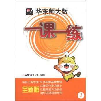 一课一练:1年级语文(第1学期)(华东师大版)(全新版)