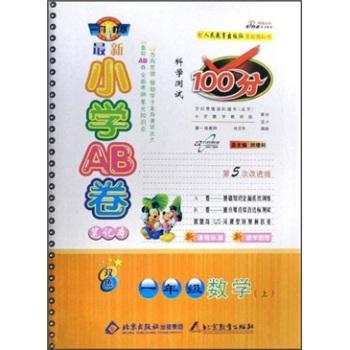 最新小学AB卷笔记本:1年级数学(上)(配人民教育出版社实验教科书)(第5次改进版)(双色版)