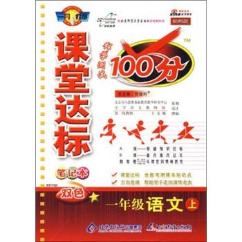 课堂达标笔记本科学测试100分:一年级语文(上)(北师大版)(改进版)