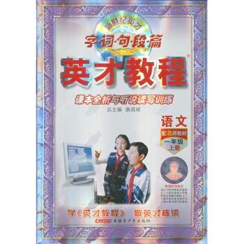 1年级上册(北师)语文英才教程字词句段篇 13秋