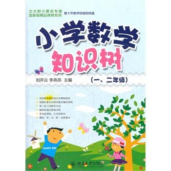 小学数学知识树(一,二年级) 刘开云 等_教育图书