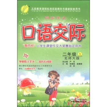 春雨教育·同步作文口语交际:二年级