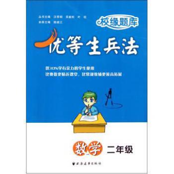 数学(2年级)/校缘题库优等生兵法