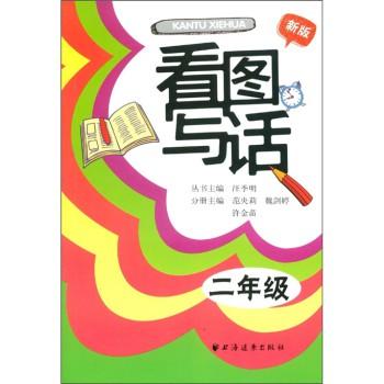 看图写话:二年级(新版)