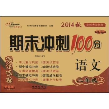 期末冲刺100分完全试卷:语文(二年级上 北师大课标版 升级版 2014秋)