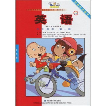 小学 三年级 新标准英语(学生用书)(第1册)