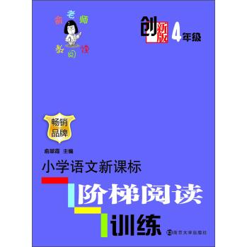 俞老师教阅读·小学语文新课标阶梯阅读训练:4年级(创新版)