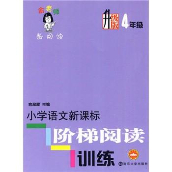 俞老师教阅读:小学语文新课标阶梯阅读训练(升级版)(4年级)