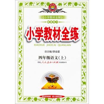 小学教材全练:四年级语文上(人教版,2014)