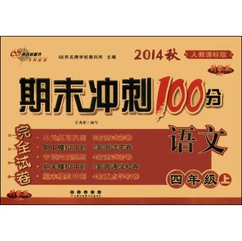 期末冲刺100分完全试卷:语文(四年级上 人教课标版 升级版 2014秋)