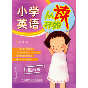 小学英语从读开始:4年级