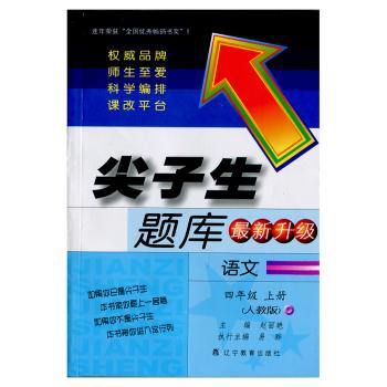 2014秋尖子生题库:四年级语文(上 人教版)