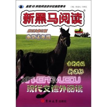 新黑马阅读丛书:现代文课外阅读(小学4年级)(全新升级·新课标)(第5次修订版)