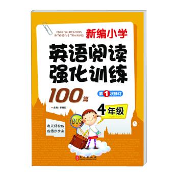 新编小学英语阅读强化训练100篇:4年级(第1次修订)