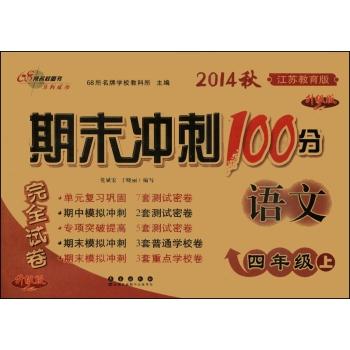 期末冲刺100分完全试卷:语文(四年级上 江苏教育版 升级版 2014秋)
