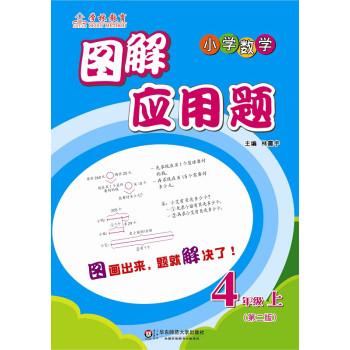 图解应用题:四年级(上)(第二版)