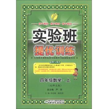 春雨教育·实验班提优训练:4年级数学(上)(北师大版)