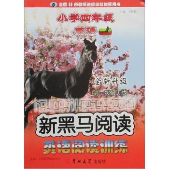 新黑马阅读丛书·英语阅读训练:小学4年级(全新升级)(第1次修订版)