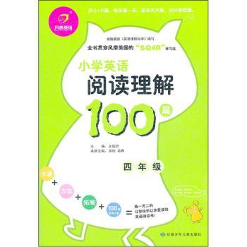 开心英语:小学英语阅读理解100篇(4年级)