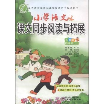 春雨教育·小学语文课文同步阅读与拓展:四年级(上 人教版 2014秋)