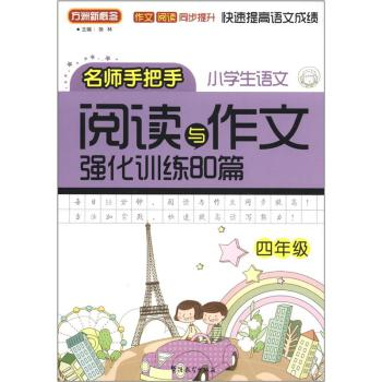 方洲新概念:小学语文阅读与作文强化训练80篇(4年级)