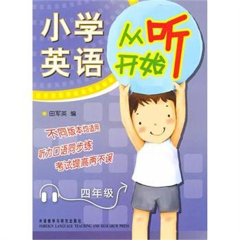 小学英语从听开始四年级(配光盘)——听力口语同步练,考试提高两不误 田军