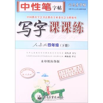 中性笔字帖·司马彦字帖:写字课课练(人教版 四年级 下册)