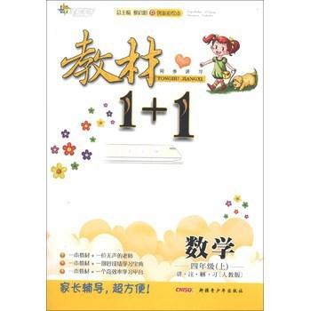 教材1+1 小学数学四4年级上 人教版 新疆青少年出版社 黎启阳总主编