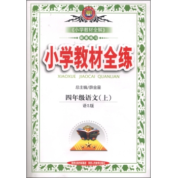 小学教材全练:四年级语文上(语S版,2014)