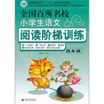 全国百所名校小学生语文阅读阶梯训练(4年级)