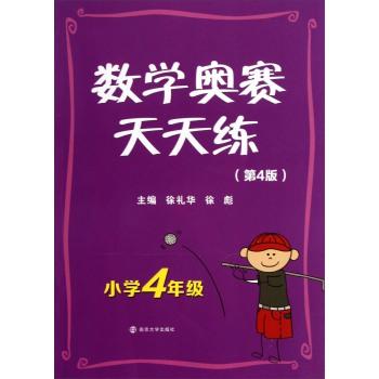 数学奥赛天天练:小学4年级(第4版)