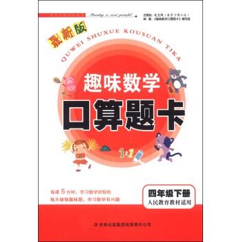 趣味数学口算题卡:四年级(下册)(人民教育教材适用)(最新版)(2014春)