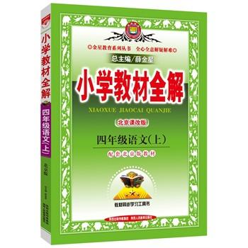 小学教材全解-四年级语文上(北京课改版)2014秋