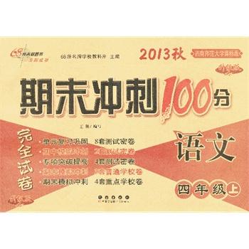 期末冲刺100分语文四年级13秋(西师版) 68所名校教科所