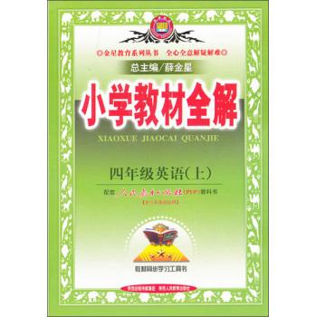 金星教育·小学教材全解:4年级英语(上)(人教版)(PEP)(2013版)