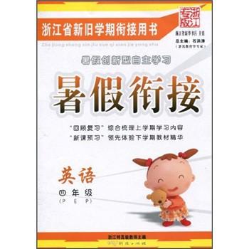 暑假衔接:英语(4年级)(PEP)(浙江专版)