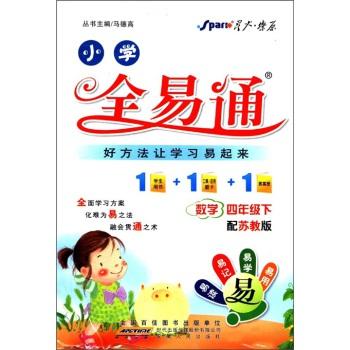 星火燎原·小学全易通:数学(4年级下)(配苏教版)