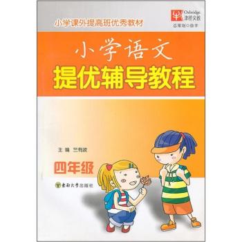 小学语文提优辅导教程(4年级)