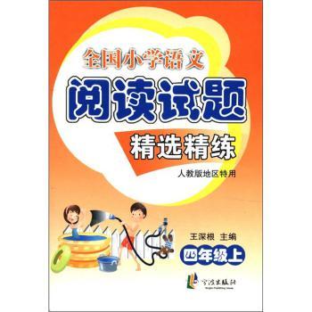全国小学语文阅读精选精练:4年级(上)(人教版地区特用)