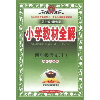 金星教育系列丛书·小学教材全解:4年级语文(上)(山东教育版)(2013版)