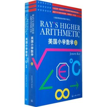 美国小学数学(第4册)(附答案)