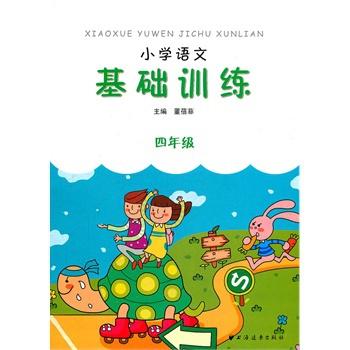 (四年级)小学语文基础训练