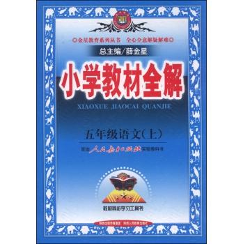 小学教材全解·五年级语文上(人教版,2014秋)