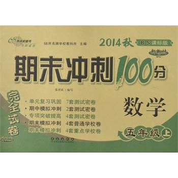 期末冲刺100分数学五年级 上册14秋(北师版)(新教材)