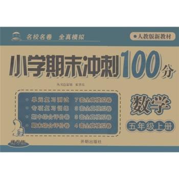 教学练·小学期末冲刺100分:数学(5年级上册)(人教版新教材)(精华版)