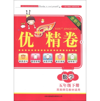 优+精卷:数学(5年级下册)(西南师范教材适用)(2013全新版)