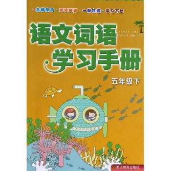 语文词语学习手册5下
