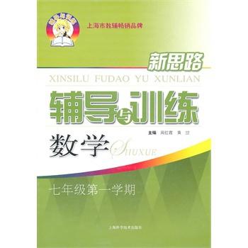 新思路辅导与训练:数学:九年级 吕宝兴 9787547807408